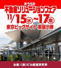 第20回 不動産ソリューションフェア 2018年10月16日(火)〜17日(水)開催時間11:00〜17:30(両日)会場東京ビッグサイト西4ホール