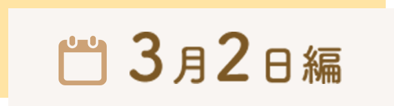 3月2日編