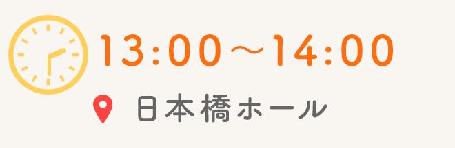13:00〜14:00 日本橋ホール