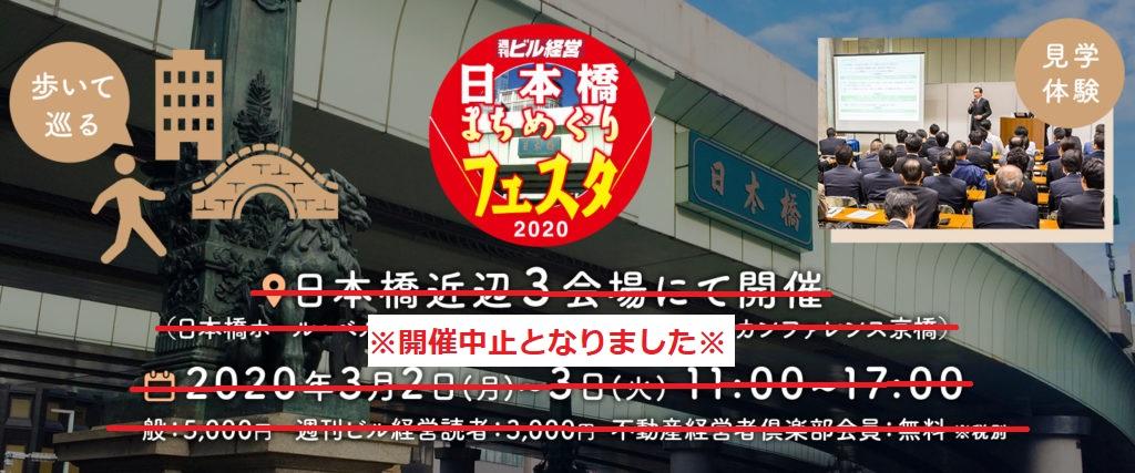 日本橋まちめぐりフェスタ中止のお知らせ